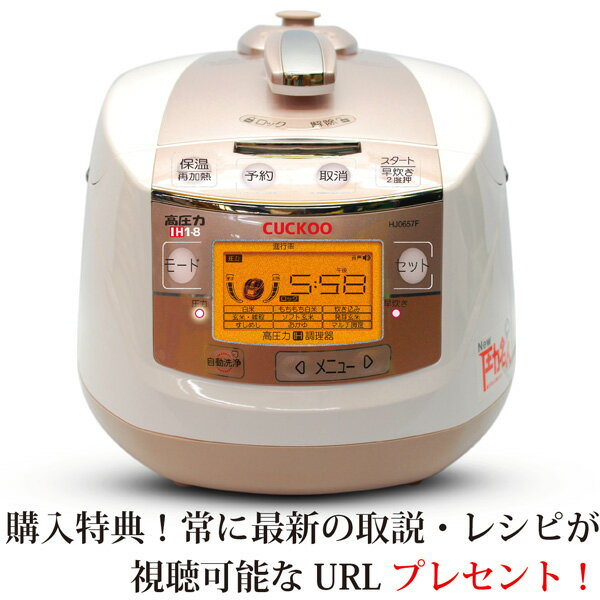 最安挑戦中!酵素玄米炊飯器CUCKOO(クック) New圧力名人 本州送料無料 テレフォンサポートあり DVD取説付 他特典付CRP-HJ0657F