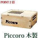 【ポイント2倍】木製Piccoroピッコロ携帯用空気活性機テネモス
