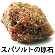 超還元性焼成岩塩スパソルト1袋500g測定検査書付チベットヒマラヤ標高5000m原産