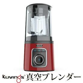 【本州送料無料】【POINT20倍】Kuvings(クビンス)真空ブレンダーSV-500(ミキサー) Kuvings Vacuum Blender