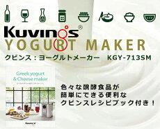 【POINT20倍】kuvingsクビンスヨーグルト&チーズメーカーKGY-713SM