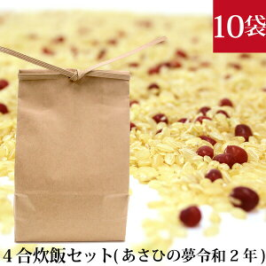 4合炊飯セット 10袋 (令和2年米)玄米+小豆のセット・ 発芽酵素玄米酵素玄米・寝かせ玄米・発芽玄米