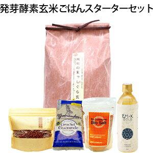 HIRYU Style 発芽酵素玄米ごはんスターターセット玄米(令和2年まっしぐら)、小豆、塩、EM-X GOLD 5点セット