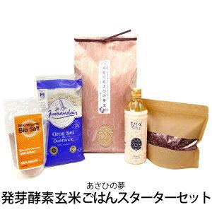 HIRYU Style 発芽酵素玄米ごはんスターターセット玄米(令和2年あさひの夢)、小豆、塩、EM-X GOLD 5点セット