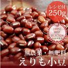 自然栽培えりも小豆250gヴィーガンレシピ付き無農薬・無肥料・北海道産・伊藤秀幸さん