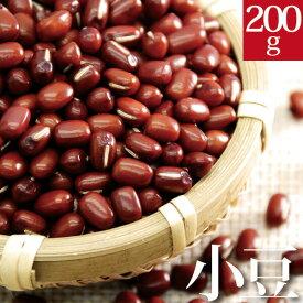 小豆[きたろまん]200g 北海道産