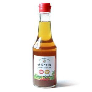 焙煎ごま油 1瓶140g 無農薬・無肥料