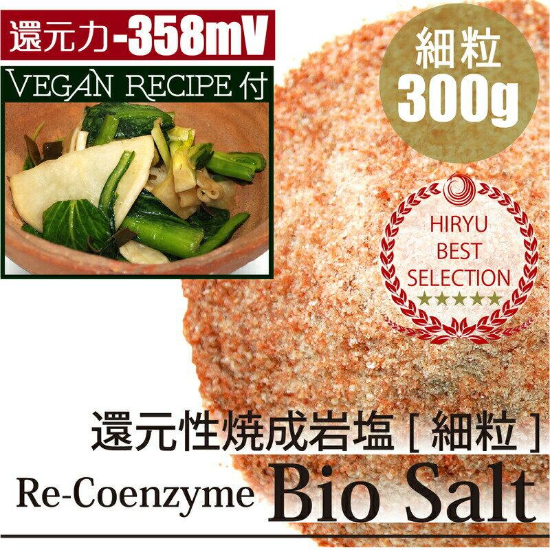 Bio Salt ビオソルト 細粒 300g ヴィーガンレシピ&測定検査書付