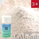 自然岩塩と風化カルシウム