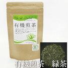 有機煎茶緑茶日本茶深蒸し茶茶葉