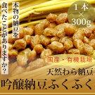 ふくふく納豆