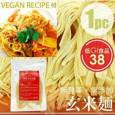 HIRYUの玄米麺100g×1pcヴィーガンレシピ付き!自然栽培(無農薬・無肥料)コシヒカリ使用放射性物質検査済