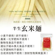 HIRYUの玄米麺100g×100pcヴィーガンレシピ付き!自然栽培(無農薬・無肥料)コシヒカリ使用放射性物質検査済