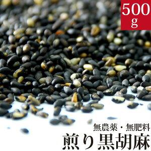 煎り黒ごま 500g 国産 香川県産 自然栽培(無農薬・無肥料)