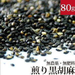 煎り黒ごま 80g 国産 香川県産 自然栽培(無農薬・無肥料)