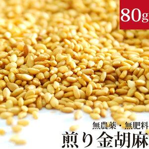 煎り金ごま 80g 国産 香川県産 自然栽培(無農薬・無肥料)