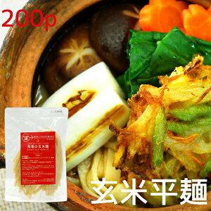 玄米麺 平麺 200袋(1箱) 無農薬コシヒカリ玄米で作った お米の麺 半生パスタ【グルテンフリー パスタ アレルギー対応食品】