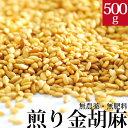 【スーパSALE期間限定50%OFF!】超希少!国産 自然栽培 煎り金ごま 500g