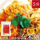 玄米麺 5袋 無農薬コシヒカリ玄米で作った お米の麺 半生パスタ【グルテンフリー パスタ アレルギー対応食品】