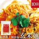 玄米麺 10袋 無農薬コシヒカリ玄米で作った お米の麺 半生パスタ【グルテンフリー パスタ アレルギー対応食品】