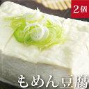 国産もめん豆腐 300g×2パック