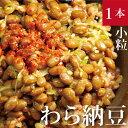 本物の天然わら納豆 吟醸納豆ふくふく300g×1本 栃木県産・有機大豆使用放射性物質検査済