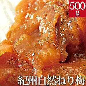 紀州自然ねり梅(梅肉) 500g 自然栽培(無農薬・無肥料)の南高梅使用