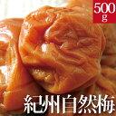 """""""紀州自然梅干し""""500g"""