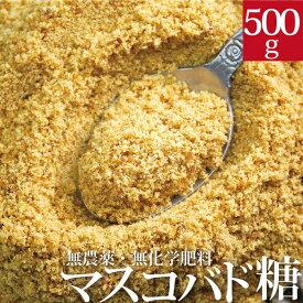 マスコバド糖 500g入 無農薬さとうきび糖 ミネラル豊富な黒砂糖
