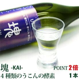 【ポイント2倍】うこん塊-KAI-(カイ)900ml×1本 酵素飲料水 テネモス