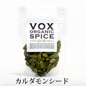 VOX オーガニック 有機カルダモンシード 30g グアテマラ産