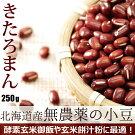 無農薬小豆伊藤秀幸1