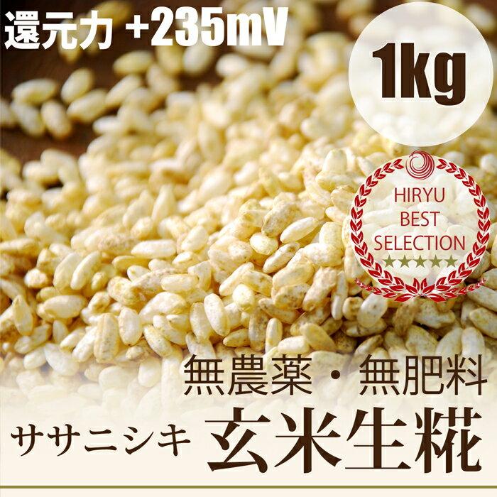 自然栽培玄米麹1kg 味噌造り、甘酒作りには無農薬・無肥料の生麹 放射性物質検査済・ORP+235mV