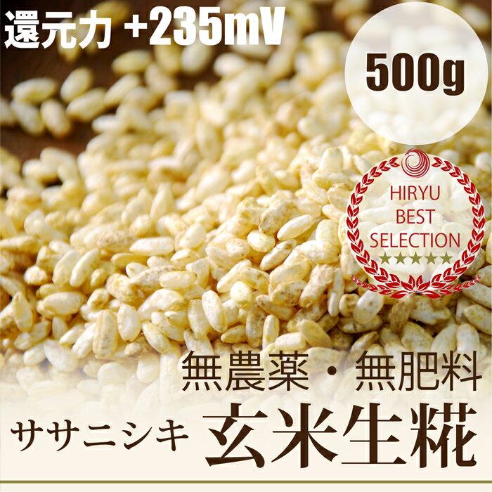 自然栽培玄米麹500g 味噌造り、甘酒作りには無農薬・無肥料の生麹 放射性物質検査済 冊子「暮らしの発酵通信」プレゼント