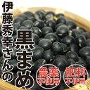 無農薬さらに無施肥 伊藤秀幸さんの黒豆 黒まめ 250g