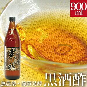 みふね酢醸造蔵元 中野商店 江戸時代 黒酒酢 900ml 無農薬玄米で造った黒酢