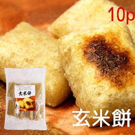 玄米切餅 10枚入×10袋 真空個包装無農薬・無添加 GI値37-低GI食品 保存食にも