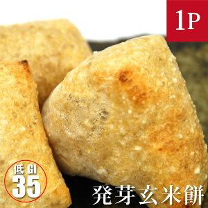 発芽玄米切餅 10枚入×1袋 真空個包装無農薬・無添加 GI値35-低GI食品 保存食にも