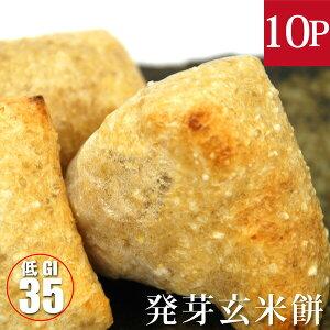 発芽玄米切餅 10枚入×10袋 真空個包装無農薬・無添加 GI値35-低GI食品 保存食にも