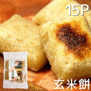 玄米切餅 10枚入×15袋 真空個包装無農薬・無添加 GI値37-低GI食品 保存食にも