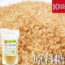 飛竜の原料糖(さとうきび糖) 500g×10袋無精製砂糖 還元力のある砂糖 GI値が低い