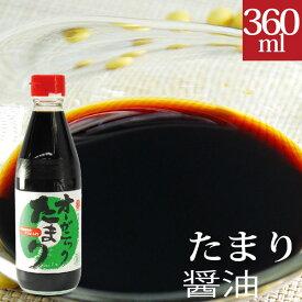 オーガニックたまり醤油360ml