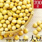 大豆700g国産(青森県産)自然栽培(無農薬・無肥料)