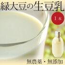 オーガニック豆乳