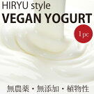 ヴィーガンヨーグルト250g入無添加植物性乳酸菌自然栽培コシヒカリ玄米と無農薬生豆乳使用