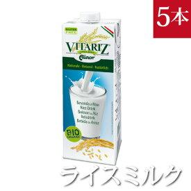 ビタリッツ オーガニック ライスミルク ×5本1,000ml (VITARIZ) RICE MILK