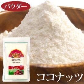 有機ココナッツフラワー 100g有機JAS認定 オーガニック ココナッツパウダーアリサン(ALISHAN)