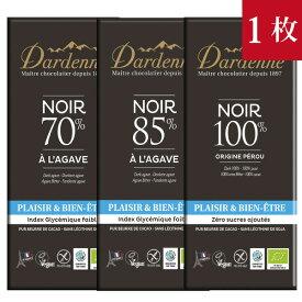 カカオ70%、85%、100%ダーデン 有機アガベチョコレート 1枚低GI オーガニック ブルーアガベ使用