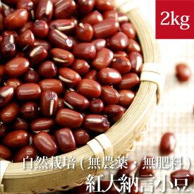 小豆 2kg 自然栽培(木村秋則式) 国産紅大納言(ベニダイナゴン)酵素玄米用におすすめ