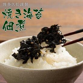 【博多久松謹製】国産海苔使用 焼き海苔佃煮 2パック軽減税率対象